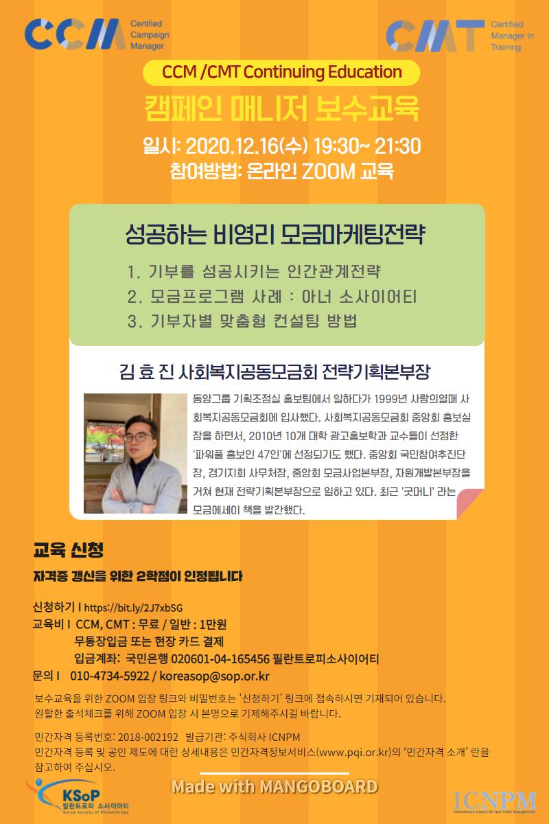 [복사본] CCM 보수교육 안내 (9).png