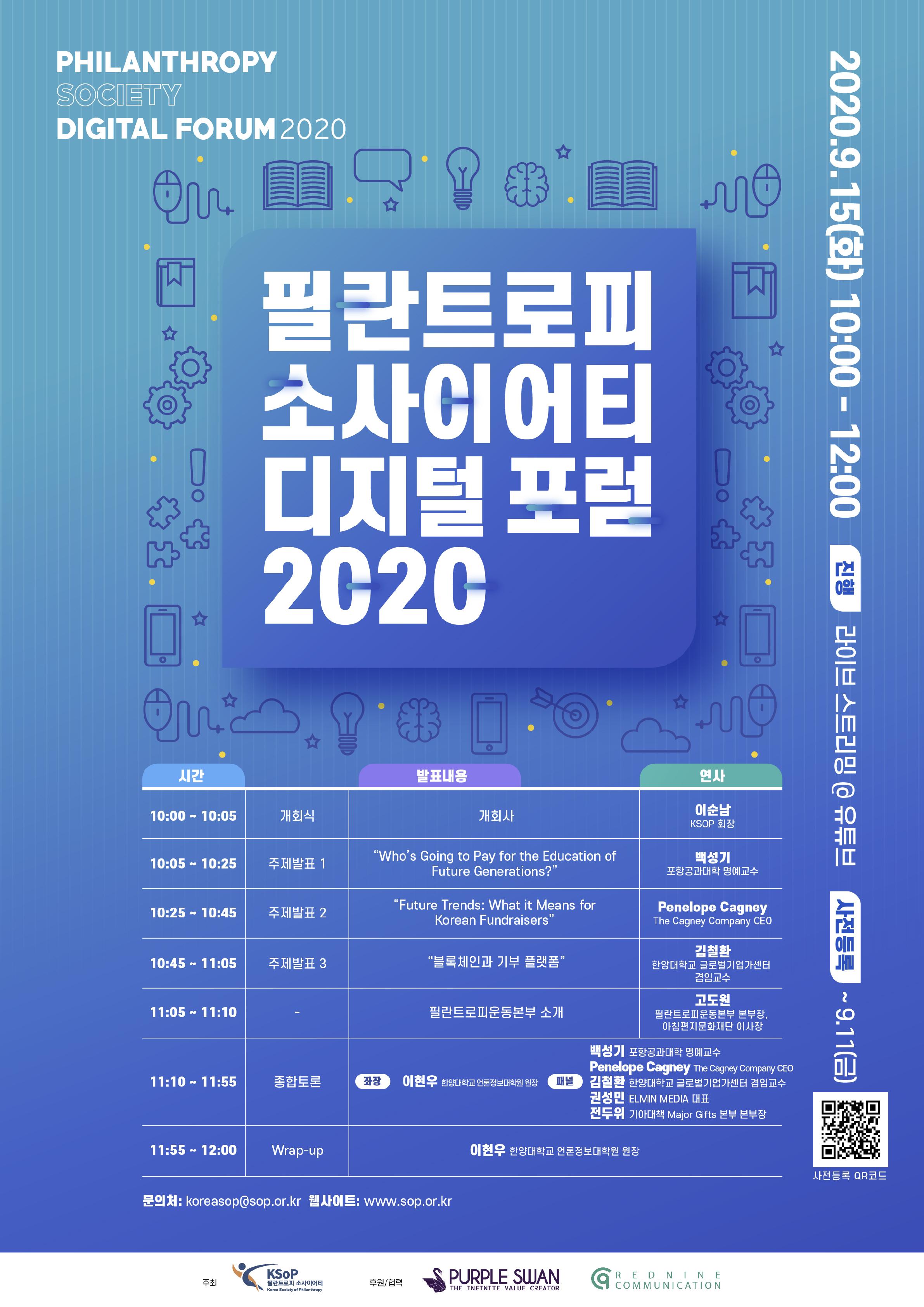 필란트로피 소사이어티 디지털 포럼 2020 포스터.jpg